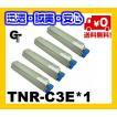 OKI 沖データ  TNR-C3E*1   選べる4本セット リサイクルトナー ★送料無料★【安心の1年保証】