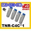 OKI 沖データ TNR-C4C*1  選べる4本セット ★送料無料 リサイクルトナー【安心の1年保証】
