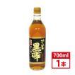 【ポイント7倍・送料無料】ゴールド黒酢 700ml 飲みやすい黒酢 栄養機能食品(ビタミンC)
