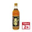 【ポイント7倍・送料無料】ゴールド黒酢 700ml 2本セット 1080円お得!