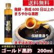 【ポイント7倍・送料無料】ゴールド黒酢 200ml 飲みやすい黒酢 まずはお試しください。
