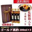 【ポイント7倍・送料無料】ゴールド黒酢 200ml 化粧箱3本セット
