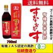 【ポイント7倍・送料無料】すなおなす 700ml 有機JAS認定の黒酢。隼人町特産品コンクール金賞受賞!