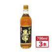 【ポイント7倍・送料無料】ゴールド黒酢700ml 3本セット 2,268円お得!