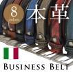 メンズ ベルト イタリア ン レザー ビジネス カジュアル スーツ 休日 高級 ギフトにぴったり