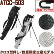 ATCC-503 セルフスタンド クロコ型押し クラブケース 【背面フック付き】(ワニ柄合皮レザー)