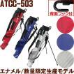 ATCC-503 セルフスタンド エナメル クラブケース  【背面フック付き】