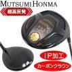 MUTSUMI HONMA  ムツミ ホンマ MH460X COMPO チタンドライバー (高反発/非公認/カーボンクラウン/IPヘッドモデル・本間睦)
