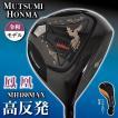 ムツミホンマ 鳳凰 高反発ドライバー 非公認 MH488MAX ヘッドカバー付き シニア ゴルフクラブ ルール不適合
