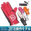 プーマ PUMA ゴルフ 3Dパフォーマンスグローブ (23/24/25/26cm:メンズ) 2017新作モデル