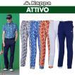 カッパゴルフ Kappa Golf ゴルフ メンズウエア ATTIVO 撥水ストレッチ幾何学柄 ロングパンツ KG612PA43 2016 新品16SS