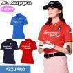 カッパゴルフ Kappa Golf レディース ゴルフ レディースウエア 半袖ポロシャツ 2017 KG722SS84 AZZURRO Kappa Golf 新品 17SS