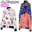 カッパ Kappa レディース トレーニングジャケット KM522KT41 秋冬 新品 15FW