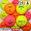 送料無料 トブンダ カラーボール 混合 Aランク 良品 25個 TOBUNDA ロストボール カラー snt