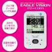 【2017年モデル】 イーグルビジョン イージーコム(EAGLE VISION ez com) 防水仕様 GPSゴルフナビ 距離測定器【日本正規品】 朝日ゴルフ用品 EV-731