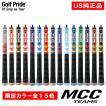 【即納】 限定カラー全15色 グリップ ゴルフ ウッド アイアン用 ゴルフプライド MCC チームズ スタンダード(バックライン無) GP0148
