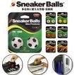 【即納】ソフソール スニーカーボール(SOFSOLE Sneaker Balls) 芳香 消臭ボール (2個入) フレッシュ&グリーンの香り SB 【200円ゆうメール対応】