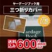 【送料込み】ヤーデージブックカバー3つ折りタイプ【色:つや消しクリア】ポイント消化