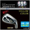 2014年モデル DUNLOP ダンロップ XXIO8 ゼクシオ8 アイアン カラーカスタム YELLOW N.S.PRO 900GH DST for XXIO STEEL シャフト AW・SW 2本セット ※即納商品分