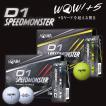 【2021年1月29日発売/即納】ホンマゴルフ D1 SPEEDMONSTER スピードモンスター ゴルフボール 1ダース(12球)日本正規品