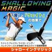 シャローイングマジック スライド型練習器具 Aデザインゴルフ