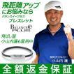 健康 ゴルフ スポーツ ブレスレット 飛距離アップ バランスイープラス シリコンブレスレット 2本セット 全額返金保証 Balanc e Plus BEP-BRAC