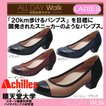 4cmヒール アキレス ALL DAY Walk オール デイ ウォーク 天然皮革モデル 歩きやすい レディース パンプス ALD1010