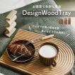 韓国雑貨 デザイン ウッド トレイ まな板 お盆 パン皿 受け皿 プレート トレー カフェトレイ 飾り オブジェ 小物置き 北欧 インテリア 雑貨 木 木目 天然素材