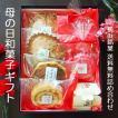 母の日プレゼント 和菓子詰め合わせ 送料無料 カーネーションのお菓子 横浜銘菓詰め合わせ ご贈答用化粧箱入