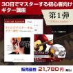 ギターレッスン / 30日でマスターする初心者向けギター教本&DVD 第1弾