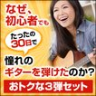ギター教本&DVD3弾セット 30日でマスターする古川先生の初心者向けギター講座 【おトクな1.2.3弾セット】