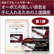 オーボエ第1弾 / 佐藤先生の初心者向けオーボエ教本&DVD 第1弾 オーボエの美しい音色を手に入れるための上達講座