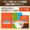ピアノポップス編 初心者向けピアノ楽譜&解説DVD ポップス名曲編