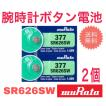 腕時計 電池 sr626sw SONY ボタン電池 2個(バラ売り)