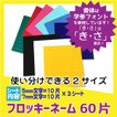 フロッキーネームシート_001 中・小2サイズ60片 メール便送料無料