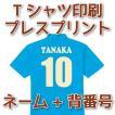 Tシャツ印刷・ネーム+背番号 プレスプリント
