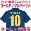 Tシャツ印刷・ネーム+背番号プレスプリント・ゴールドラメ・シルバーラメ