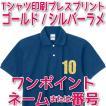 Tシャツ印刷・ワンポイントネーム・番号プレスプリント・ゴールドラメ・シルバーラメ