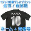 Tシャツ印刷・ネーム+背番号プレスプリント・金箔・銀箔風