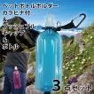 プラスチックボトル*楕円ボトル*軽量ボトル*カラビナ付き*登山やお子様に*送料無料*水筒