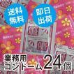 コンドーム 送料無料 業務用 スキン 花の香り Sunny12個 うす型シュアー12個 合計24個