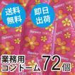 コンドーム 送料無料 業務用 スキン 花の香り Sunny サニー 72個