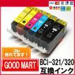【5色セット】BCI-321+320/5MP キャノンインクカートリッジ互換(ICチップ付) Canonインク BCI-321 BCI-320BK 激安インク 送料無料あり