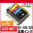 【6色セット】BCI-326+325/6MP キャノンインクカートリッジ互換(ICチップ付) Canonインク BCI-325BK 激安インク 送料無料あり