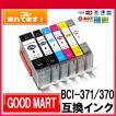 キャノン プリンター インク BCI-371XL+370XL/6MP インクカートリッジ 互換 6色セット Canon BCI-370 BCI-371 MG7730 MG7730F MG6930 TS9030 TS8030