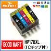 【5色セット】 HP178XL(ICチップ付) HPインクカートリッジ互換 ヒューレットパッカード hp プリンター インク hp178 インク 送料無料あり