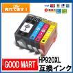 【4色セット】 HP920XL(ICチップ付) HPインクカートリッジ互換 ヒューレットパッカード hp プリンター インク hp920xl インク 送料無料あり