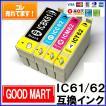 【4色セット】 IC4CL6162 エプソンインク互換 IC61 IC62 PX-203 PX-204 PX-205 PX-503A PX-504A PX-603F PX-605F PX-605FC3 PX-675F PX-675FC3 送料無料あり