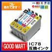 【4色セット】 IC78  IC4CL78 エプソンインクカートリッジ互換 ICBK77 PX-M650A,PX-M650F