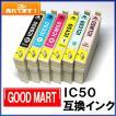 【6色セット】 IC50 IC6CL50 エプソンインクカートリッジ互換(ICチップ付) プリンターインク エプソン インク IC50 EPSON IC50 インクカートリッジ エプソン